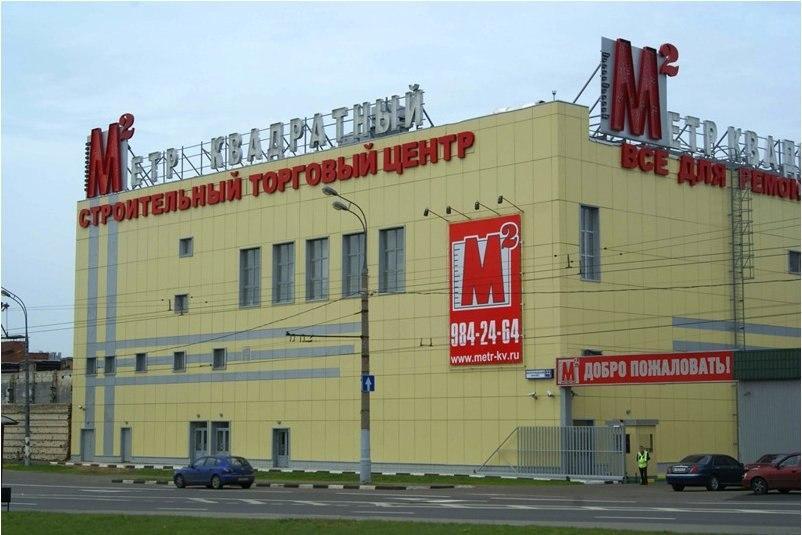 Магазин Метр Квадратный Москва На Волгоградском Проспекте